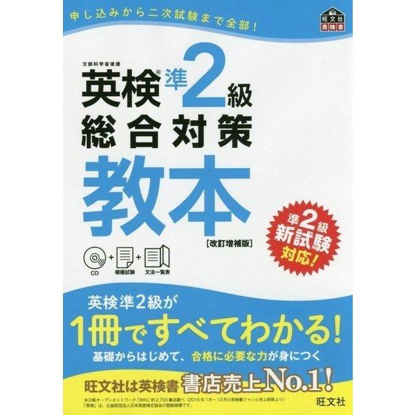 英検準2級総合対策教本 改訂増補版 [単行本]