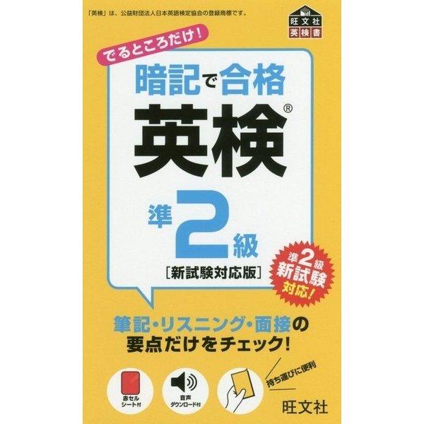 暗記で合格 英検準2級 新試験対応版 [単行本]