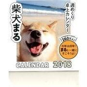 柴犬まる週めくり卓上カレンダー 2018 [ムックその他]