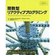 関数型リアクティブプログラミング(Programmer's SELECTION) [単行本]