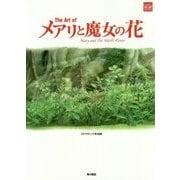 The Art of メアリと魔女の花(STUDIO PONOC THE ART SERIES) [単行本]
