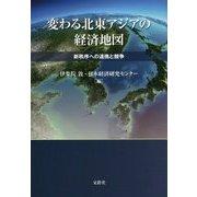 変わる北東アジアの経済地図―新秩序への連携と競争 [単行本]