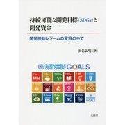 持続可能な開発目標(SDGs)と開発資金―開発援助レジームの変容の中で [単行本]