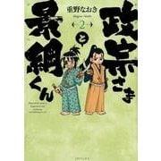 政宗さまと景綱くん 2(SPコミックス) [コミック]
