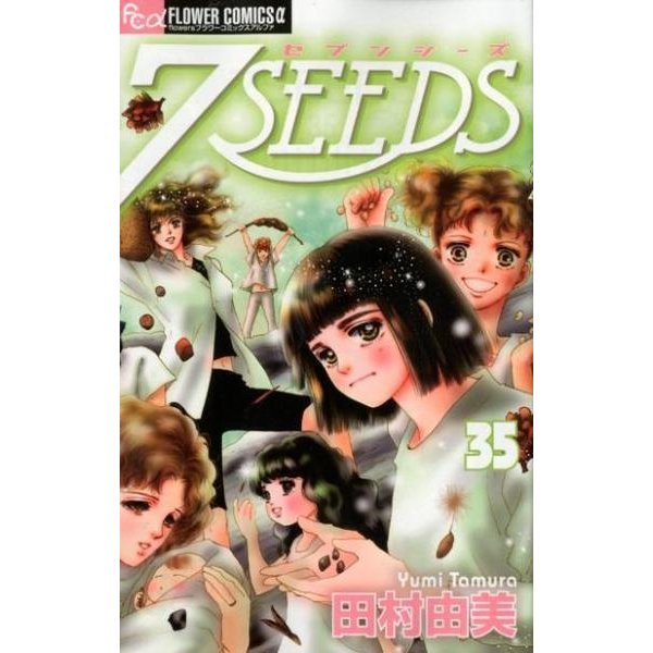 7SEEDS<35>(フラワーコミックス) [コミック]