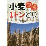 小麦1トンどり―薄まき・しっかり出芽 太茎でくず麦をなくす [単行本]