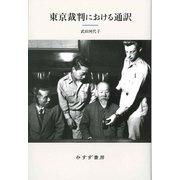 東京裁判における通訳 新装版 [単行本]