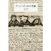 ファン・ゴッホの手紙 新装版 [単行本]