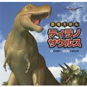 恐竜えほん ティラノサウルス [絵本]