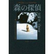 森の探偵―無人カメラがとらえた日本の自然 [単行本]