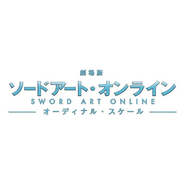 劇場版 ソードアート・オンライン -オーディナル・スケール- [Blu-ray Disc]