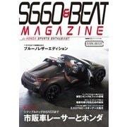 S660&BEAT MAGAZINE(5) (交通タイムス社) [ムックその他]