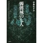 髑髏城の七人 鳥(K.Nakashima Selection〈Vol.26〉) [単行本]