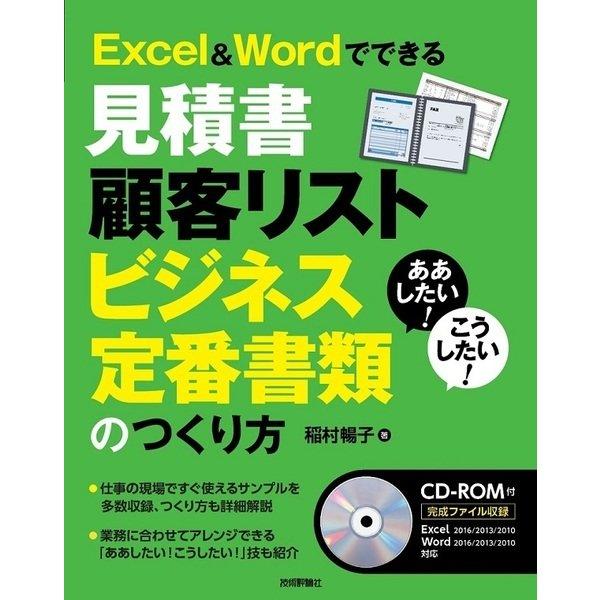 ああしたい!こうしたい! Excel&Wordでできる 見積書 顧客リスト ビジネス定番書類のつくり方 [単行本]