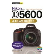 今すぐ使えるかんたんmini Nikon D5600 基本&応用 撮影ガイド [単行本]