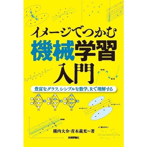 イメージでつかむ機械学習入門 ~豊富なグラフ、シンプルな数学、Rで理解する~ [単行本]
