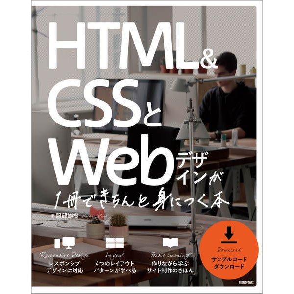 HTML&CSSとWebデザインが 1冊できちんと身につく本 [単行本]