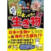 海外を侵略する 日本&世界の生き物 [単行本]