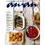 an・an (アン・アン) 2017年 7/19号 [雑誌]