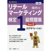 リテールマーケティング(販売士)検定1級問題集〈Part3〉ストアオペレーション 第3版 [全集叢書]