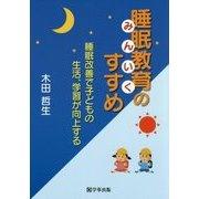 睡眠教育(みんいく)のすすめ―睡眠改善で子どもの生活、学習が向上する [単行本]