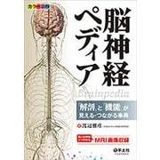 脳神経ペディア-「解剖」と「機能」が見える・つながる事典 [単行本]