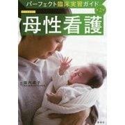母性看護 第2版 (パーフェクト臨床実習ガイド) [全集叢書]