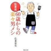 弘兼流 60歳からの楽々男メシ [単行本]
