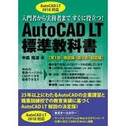 AutoCAD LT 標準教科書-AutoCAD LT 2018 対応 [単行本]