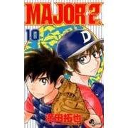 MAJOR 2nd(メジャーセカンド)<10>(少年サンデーコミックス) [コミック]