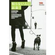 知らない人に出会う (TEDブックス<07>) [単行本]