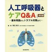 人工呼吸器とケアQ&A 第3版-ー基本用語からトラブル対策までー [単行本]