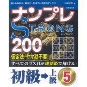 ナンプレSTRONG200 初級→上級 5 [単行本]