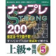 ナンプレSTRONG200 上級→難問 5 [単行本]