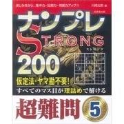 ナンプレSTRONG200 超難問 5 [単行本]