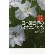 日本園芸界のパイオニアたち-花と緑と、20の情熱 [単行本]