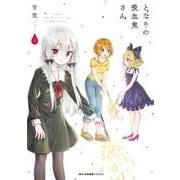 となりの吸血鬼さん 3 (MFC キューンシリーズ) [コミック]
