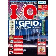 I/O (アイオー) 2017年 08月号 [雑誌]