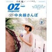 OZ magazine (オズ・マガジン) 2017年 08月号 [雑誌]