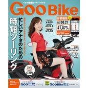 Goo Bike 首都圏版 2017年 8/21号 [雑誌]