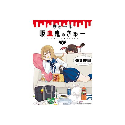 きゅーは吸血鬼のきゅー 1(バンブーコミックス WIN SELECTION) [コミック]
