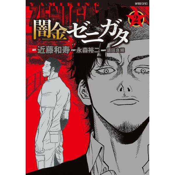 闇金ゼニガタ 2(バンブー・コミックス) [コミック]