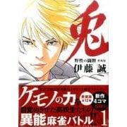兎野性の闘牌 1 愛蔵版(近代麻雀コミックス) [コミック]