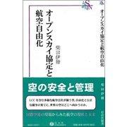 オープンスカイ協定と航空自由化(信山社新書) [新書]