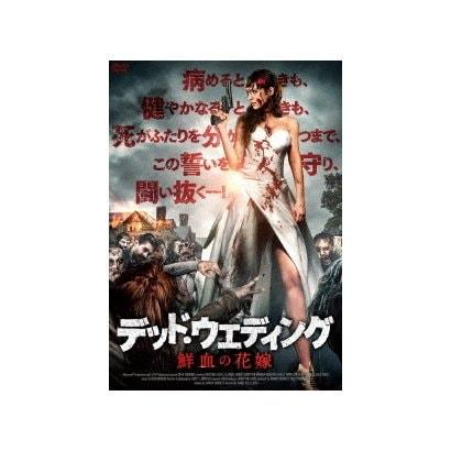 ヨドバシ.com - デッド・ウェデ...