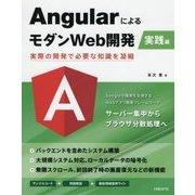 AngularによるモダンWeb開発 実践編 [単行本]