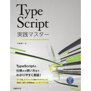 TypeScript実践マスター [単行本]