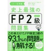史上最強のFP2級AFP問題集〈17-18年版〉 [単行本]