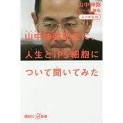 ふりがな付 山中伸弥先生に、人生とiPS細胞について聞いてみた(講談社プラスアルファ新書) [新書]