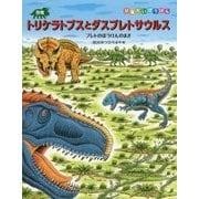 恐竜 トリケラトプスとダスプレトサウルス―プレトのぼうけんのまき(恐竜だいぼうけん) [絵本]